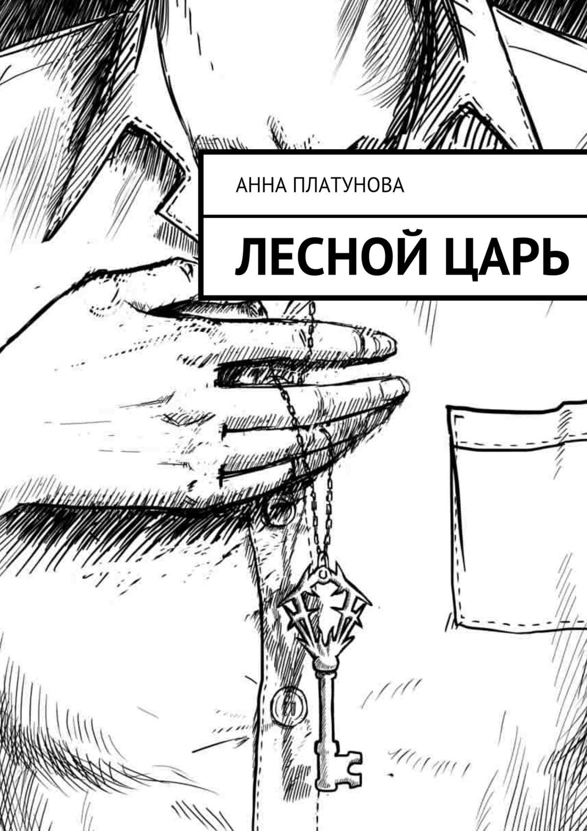 Анна Сергеевна Платунова Леснойцарь анна гордеева сны в кулаке избранное