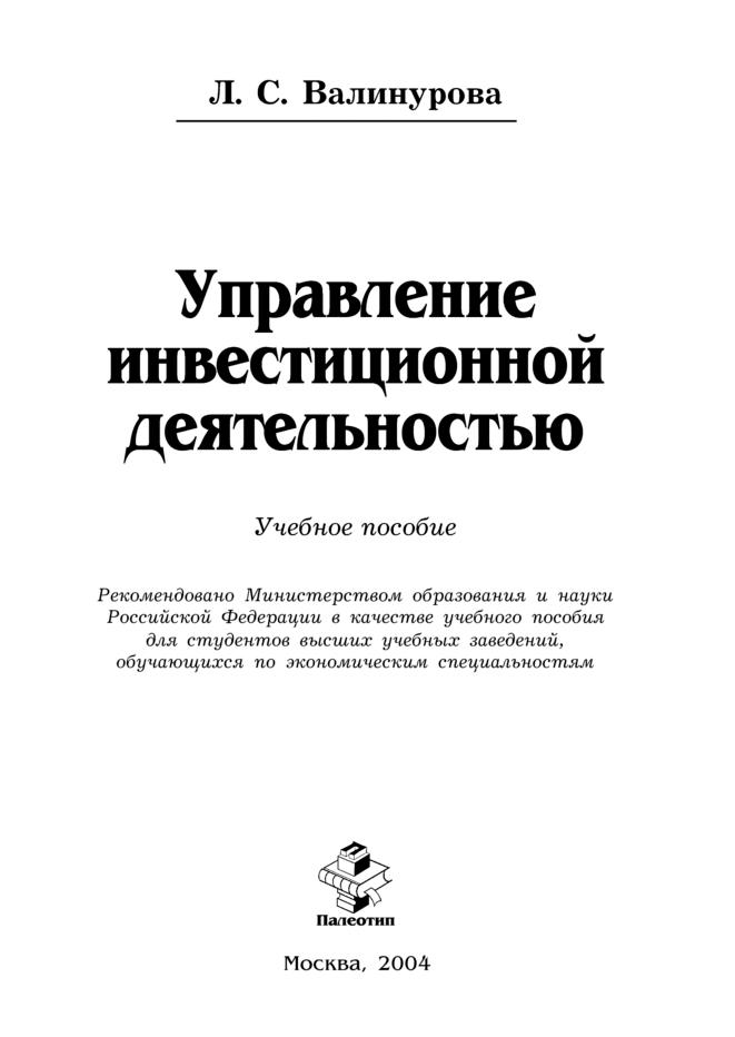 Лилия Валинурова Управление инвестиционной деятельностью