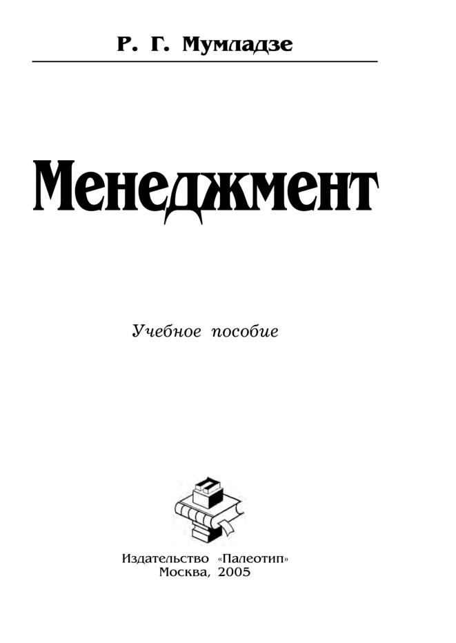 Р. Г. Мумладзе Менеджмент