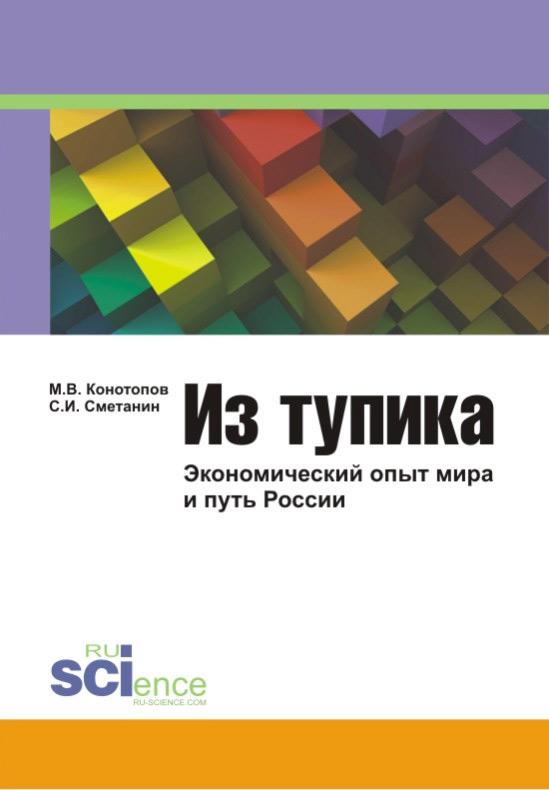 С. И. Сметанин Из тупика: Экономический опыт мира и путь России