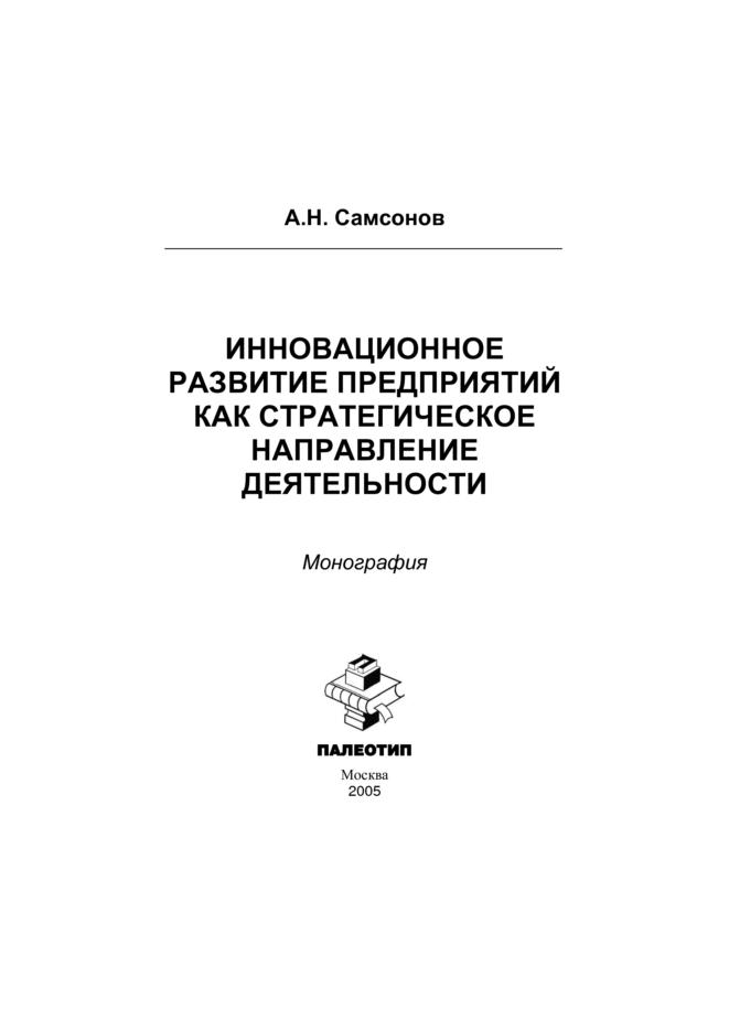 Алексей Самсонов Инновационное развитие предприятий как стратегическое направление деятельности: монография
