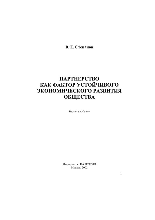 купить Виктор Степанов Партнерство как фактор устойчивого экономического развития общества по цене 199 рублей