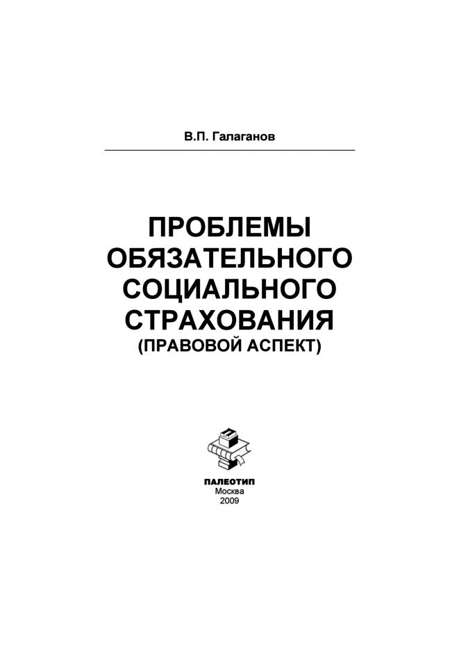 Владимир Галаганов Проблемы обязательного социального страхования (правовой аспект)