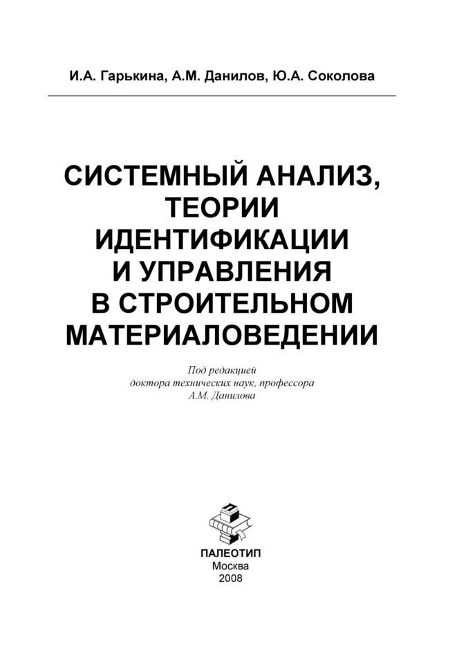 Юлия Соколова Системный анализ, теории идентификации и управления в строительном материаловедении