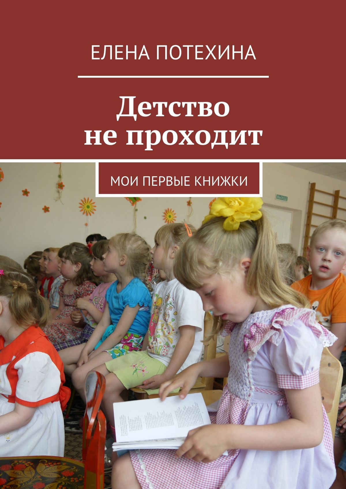 Елена Александровна Потехина Детство не проходит елена фиштик песенки раскраски