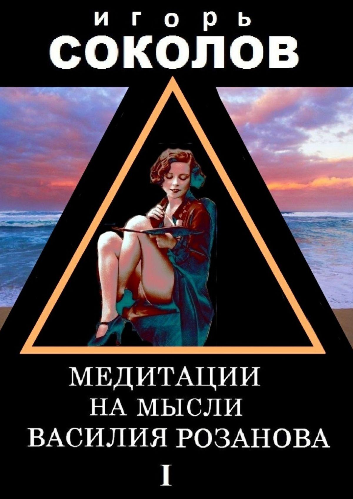 Игорь Павлович Соколов Медитации на мысли Василия Розанова. Том 1