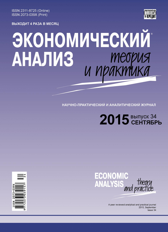 Отсутствует Экономический анализ: теория и практика № 34(433) 2015 а о блинов повышение конкурентоспособности предприятий региона теоретические и практические аспекты