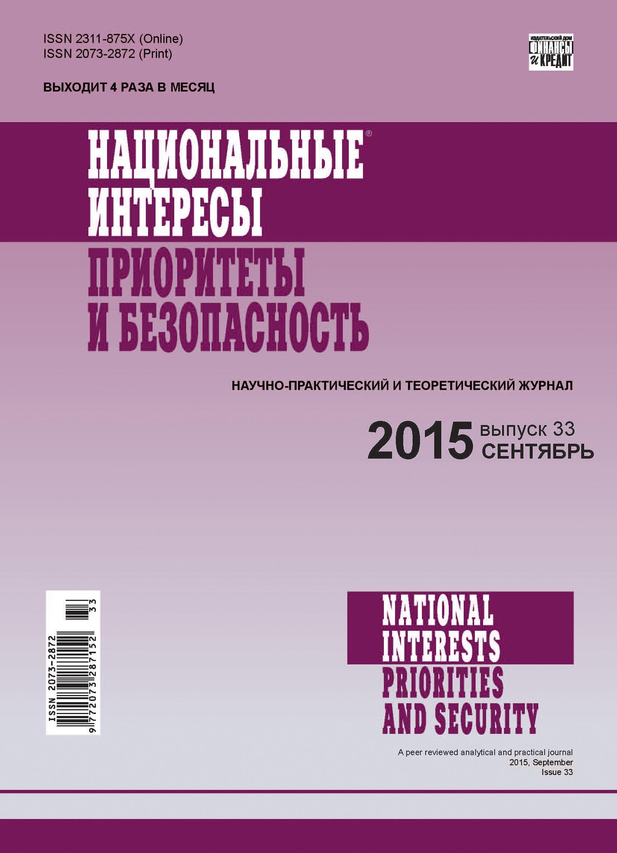 Отсутствует Национальные интересы: приоритеты и безопасность № 33 (318) 2015 бушуев в в энергетика россии стратегия развития научное обоснование энергетической политики
