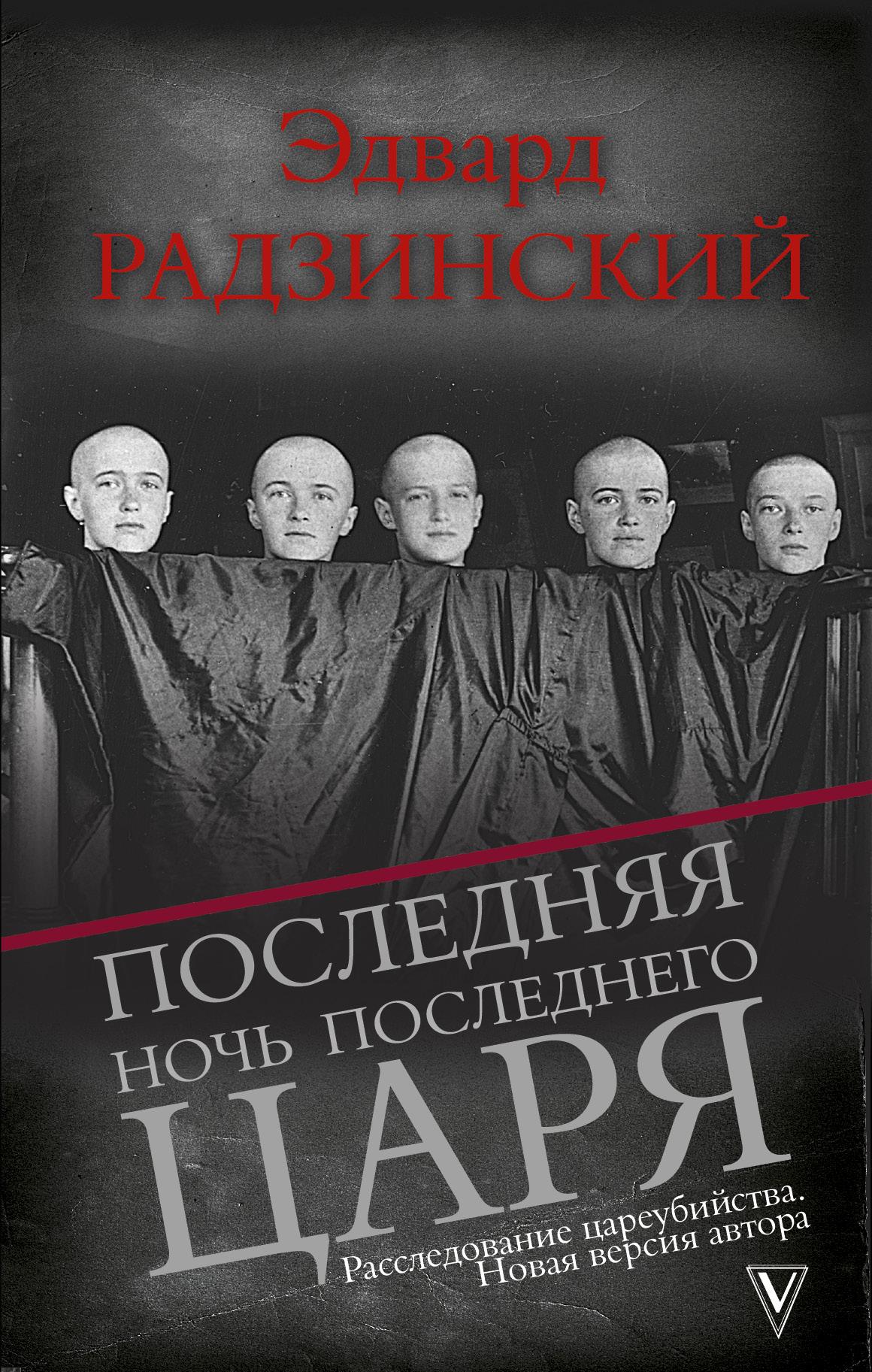 poslednyaya noch poslednego tsarya