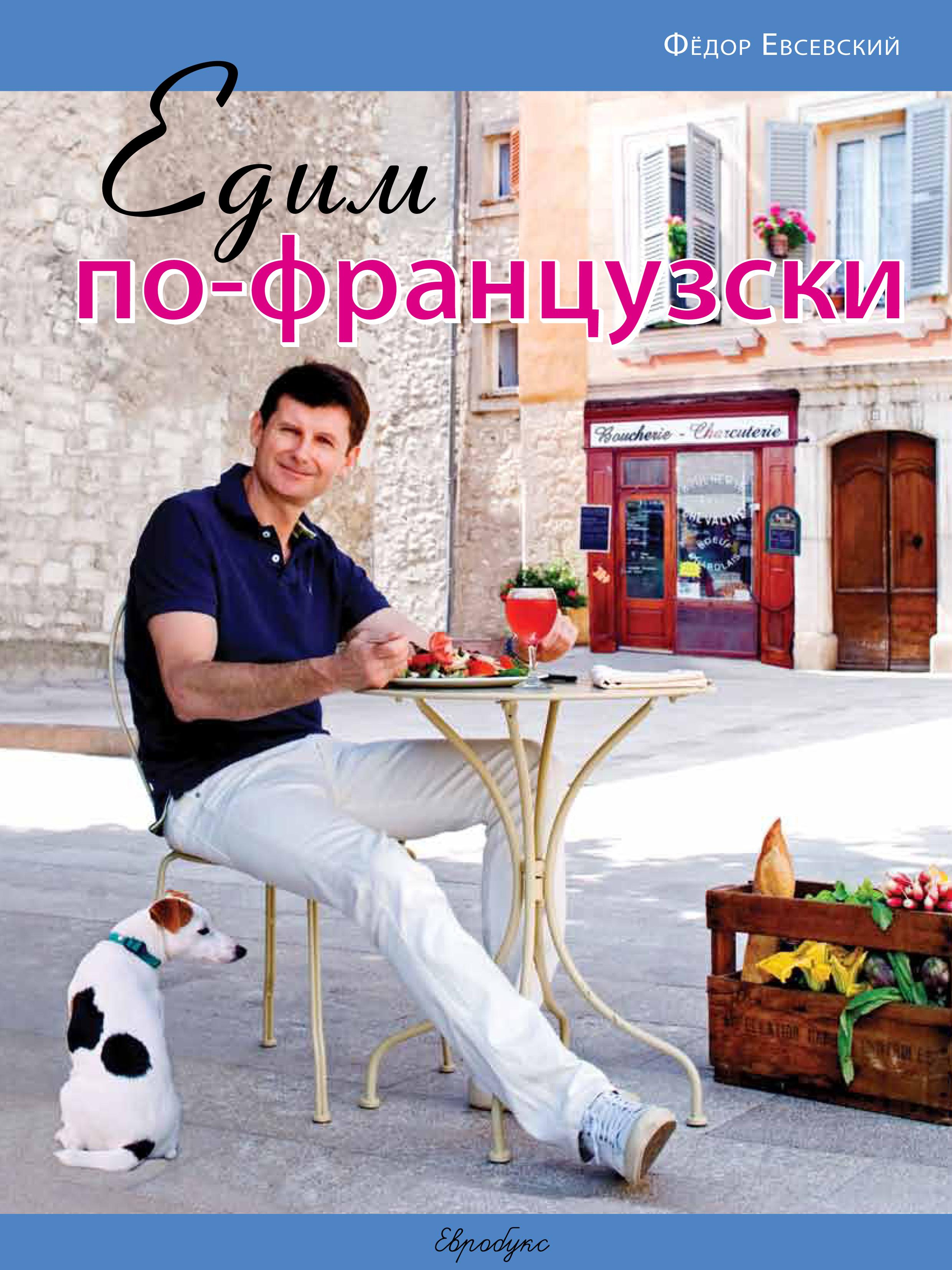 Федор Евсевский Едим по-французски