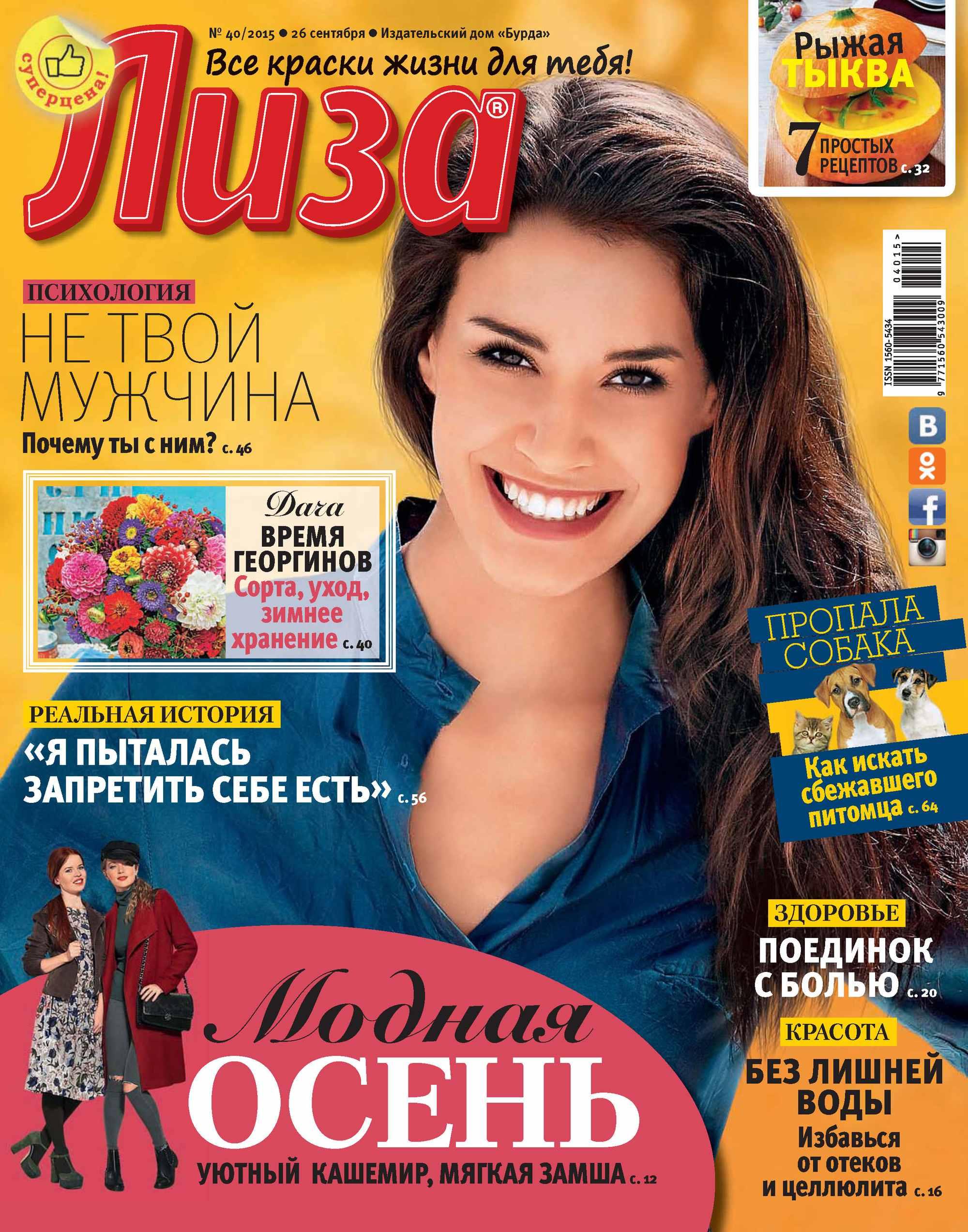 ИД «Бурда» Журнал «Лиза» №40/2015 ид бурда журнал лиза 49 2015