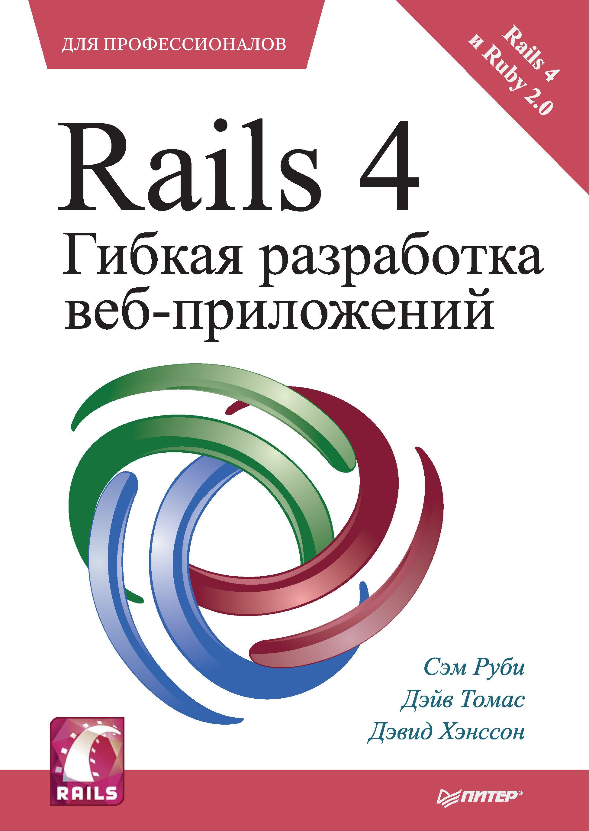 Сэм Руби Rails 4. Гибкая разработка веб-приложений cnc guide rails 5pcs hiwin hgr20 linear rail 1600mm 10pcs hgw20cc carriage