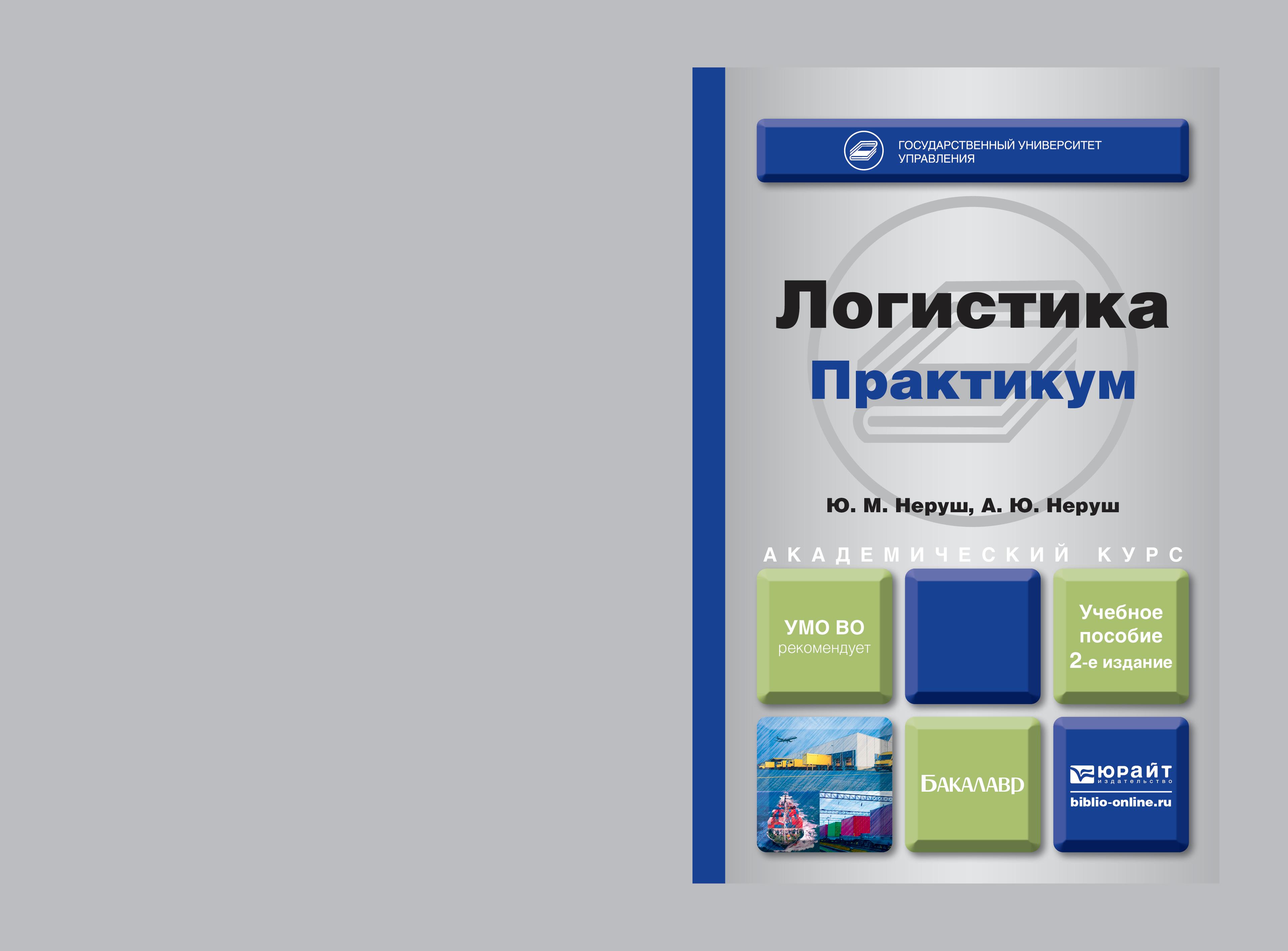 Ю. М. Неруш Логистика. Практикум 2-е изд., пер. и доп. Учебное пособие для академического бакалавриата