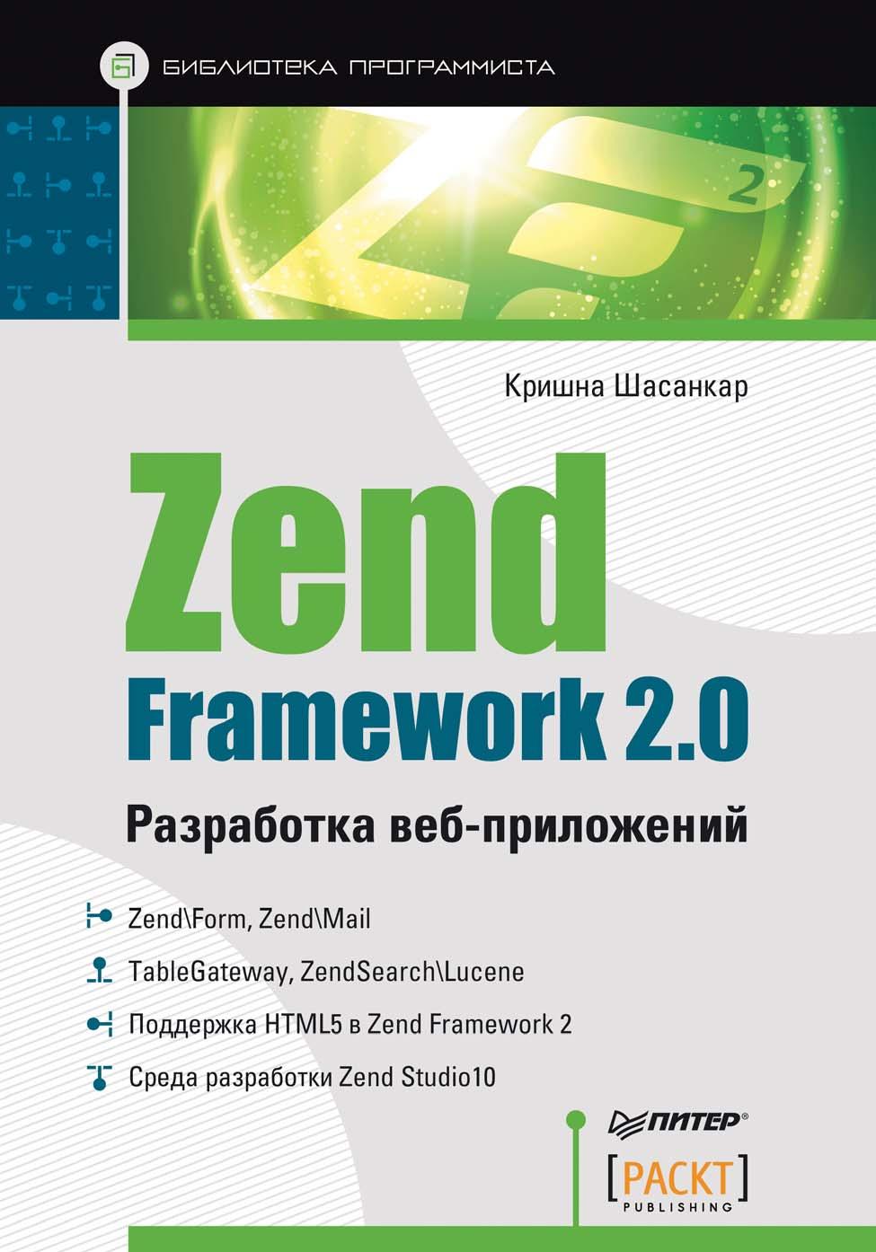 Кришна Шасанкар Zend Framework 2.0. Разработка веб-приложений модуль board новая версия разработка wifi на основе веб сервер esp8266