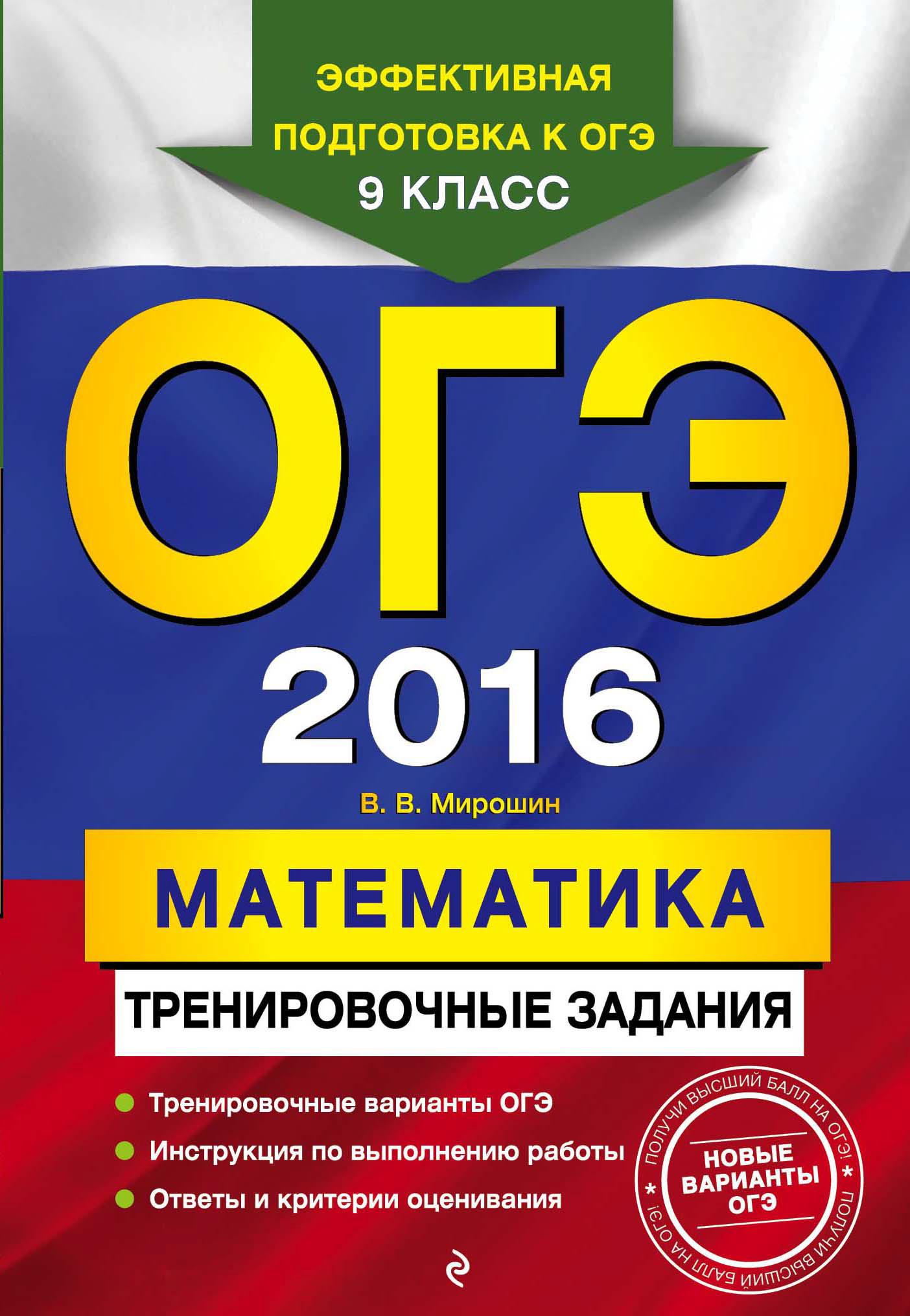 В. В. Мирошин ОГЭ 2016. Математика: тренировочные задания