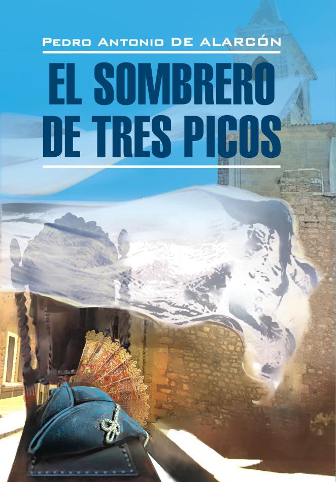 Педро Антонио де Аларкон Треугольная шляпа. Книга для чтения на испанском языке