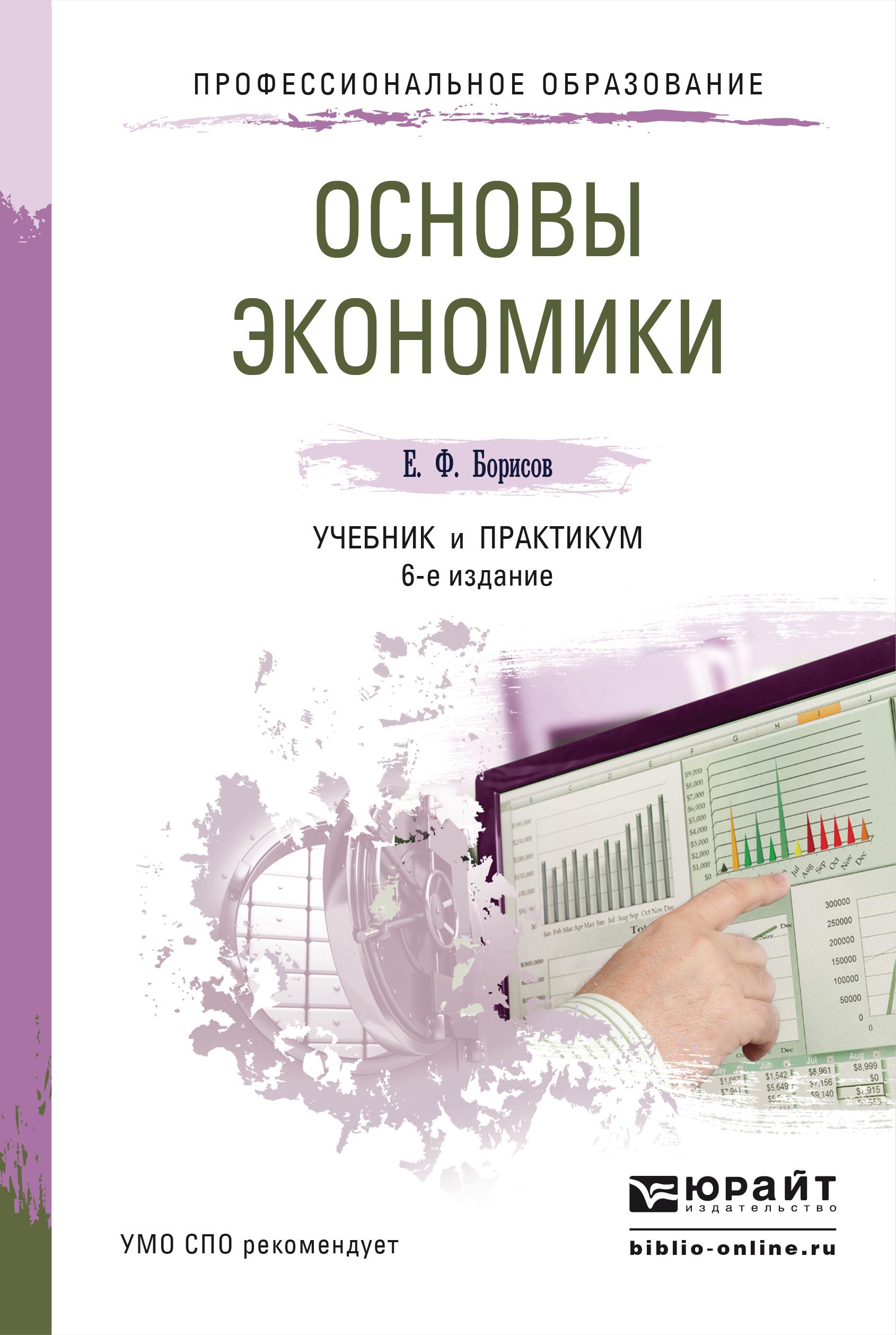 решебник для учебника шевелева основы экономики и бизнеса