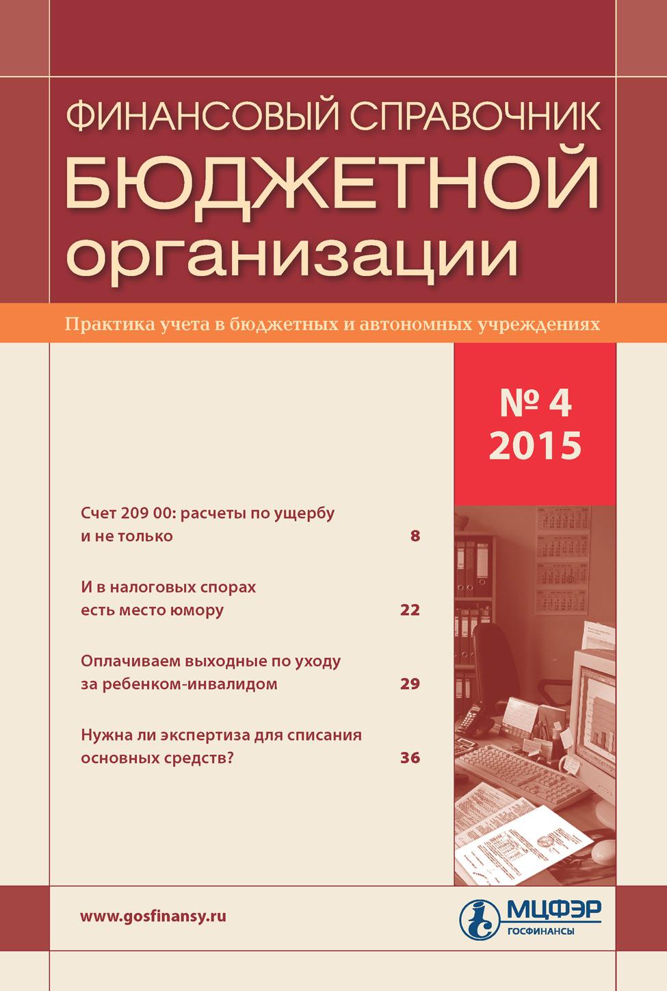 Отсутствует Финансовый справочник бюджетной организации № 4 2015 цены онлайн
