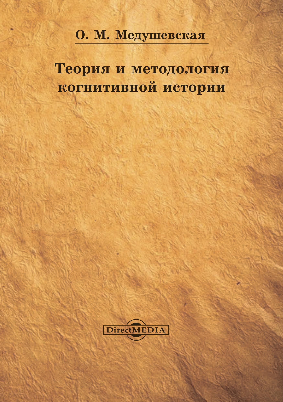 Ольга Медушевская Теория и методология когнитивной истории