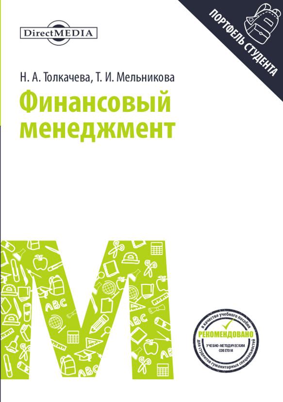 фото обложки издания Финансовый менеджмент
