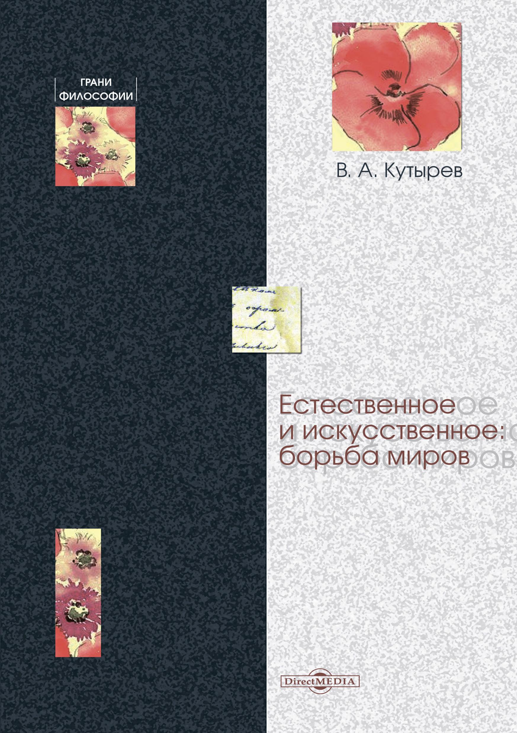Владимир Кутырёв Естественное и искусственное: борьба миров чойжинимаева с тибетская медицина единство тела разума и духа о болезнях ветра желчи разума и духа