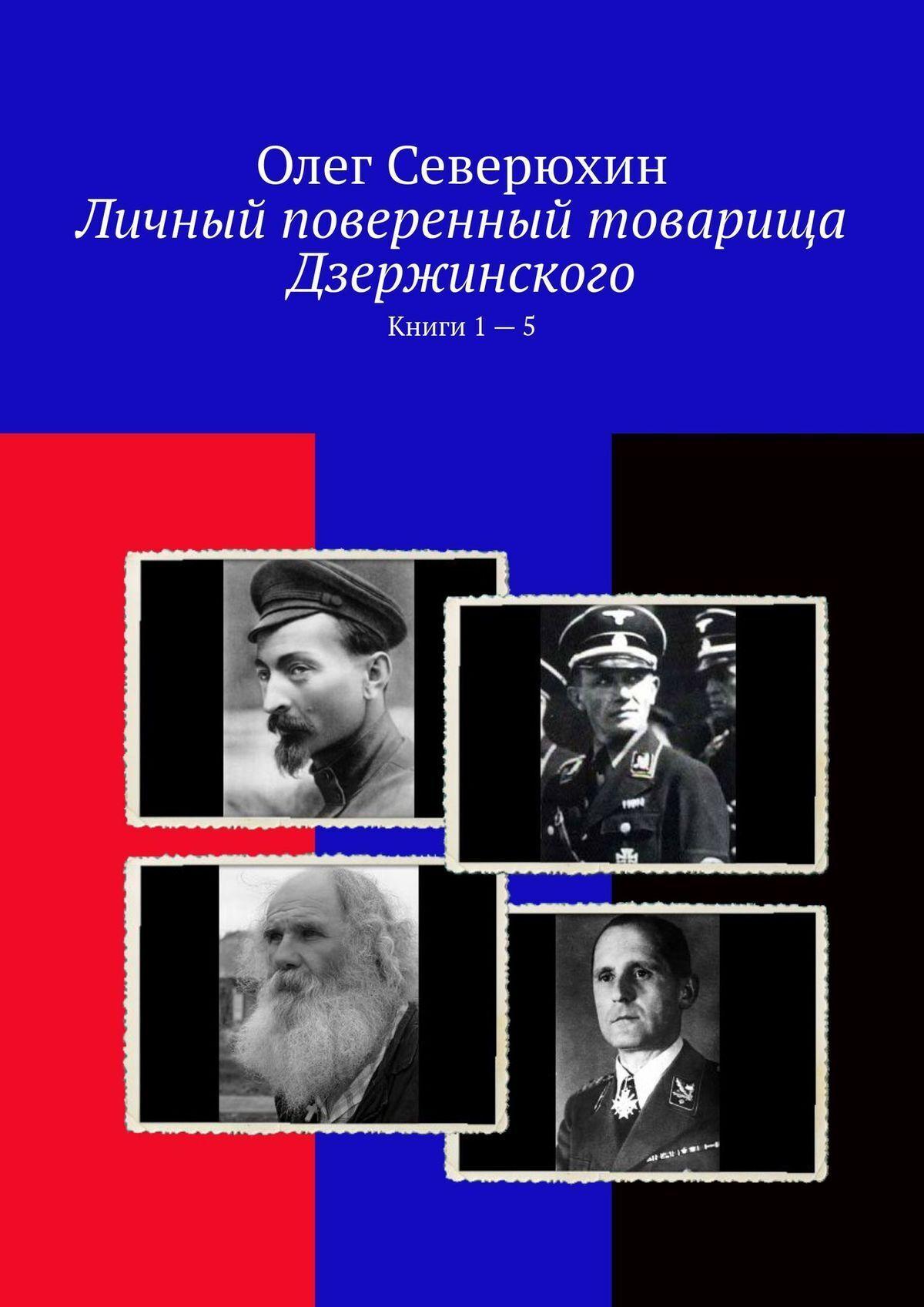 Олег Васильевич Северюхин Личный поверенный товарища Дзержинского. Книги 1—5 цена