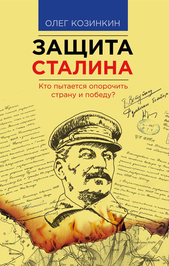 цена на Олег Козинкин Защита Сталина. Кто пытается опорочить страну и победу?