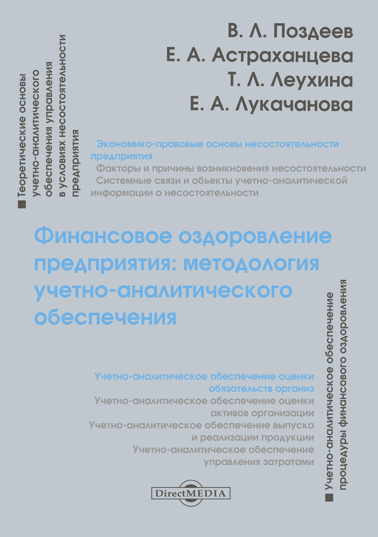 Валерий Поздеев Финансовое оздоровление предприятия