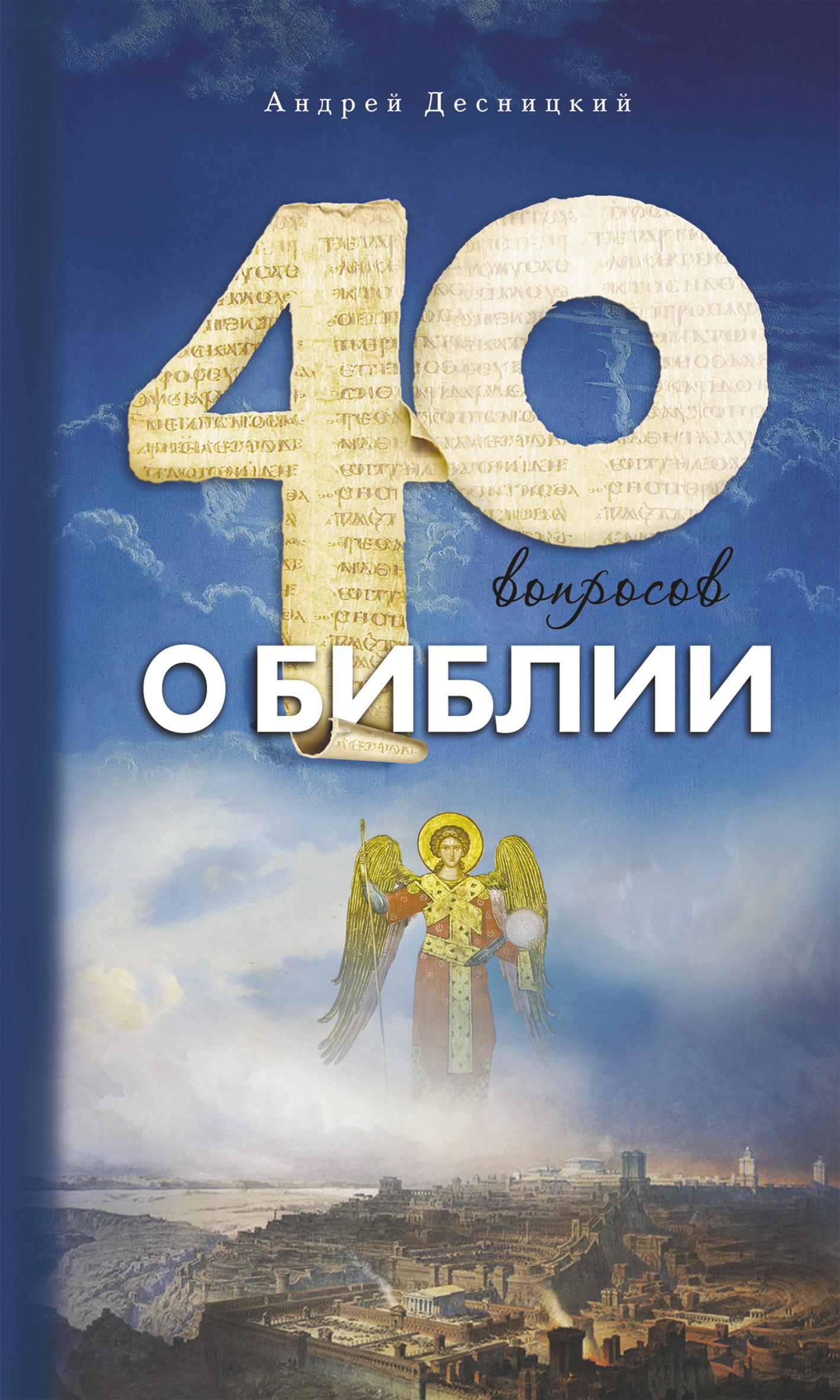 все цены на Андрей Десницкий Сорок вопросов о Библии онлайн