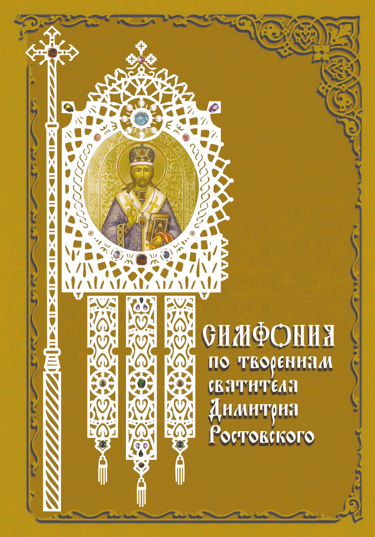 Отсутствует Симфония по творениям святителя Димитрия Ростовского цена