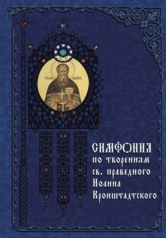 Отсутствует Симфония по творениям святого праведного Иоанна Кронштадтского без смирения нет спасения по творениям святого праведного иоанна кронштадтского