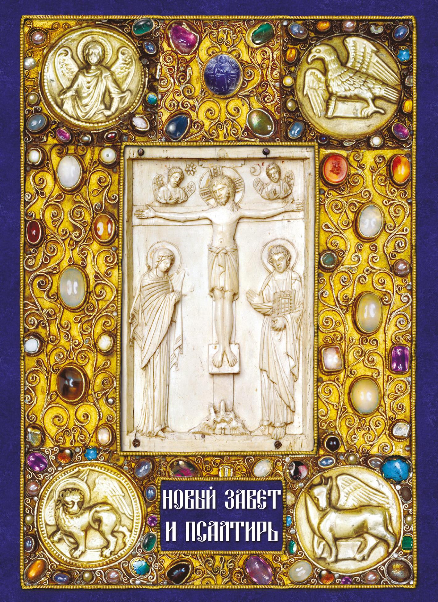 Священное Писание Новый Завет и Псалтирь скобелев м о чем говорит ветхий завет четвертая ступень священное писание