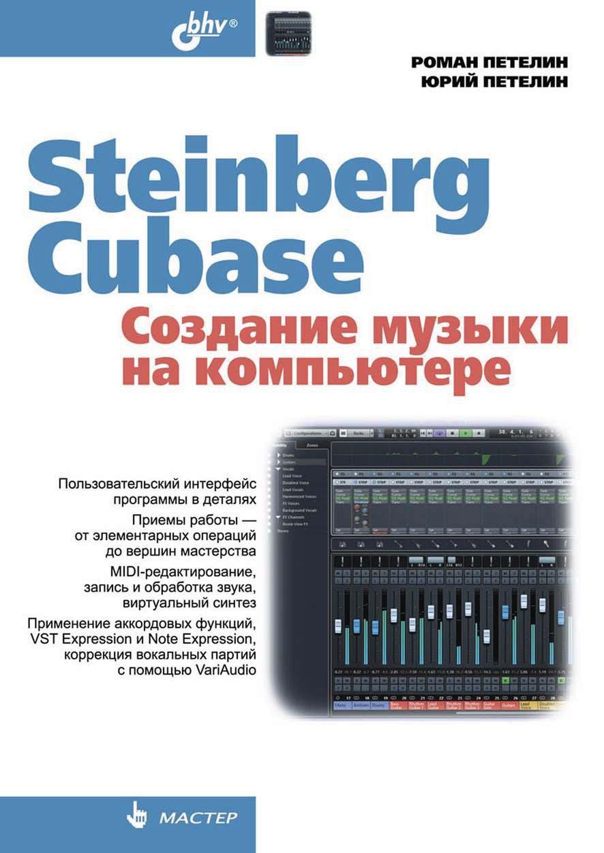 Роман Петелин Steinberg Cubase. Создание музыки на компьютере