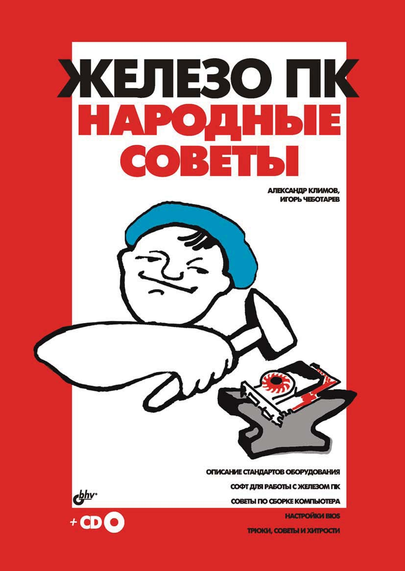 Александр Климов Железо ПК. Народные советы