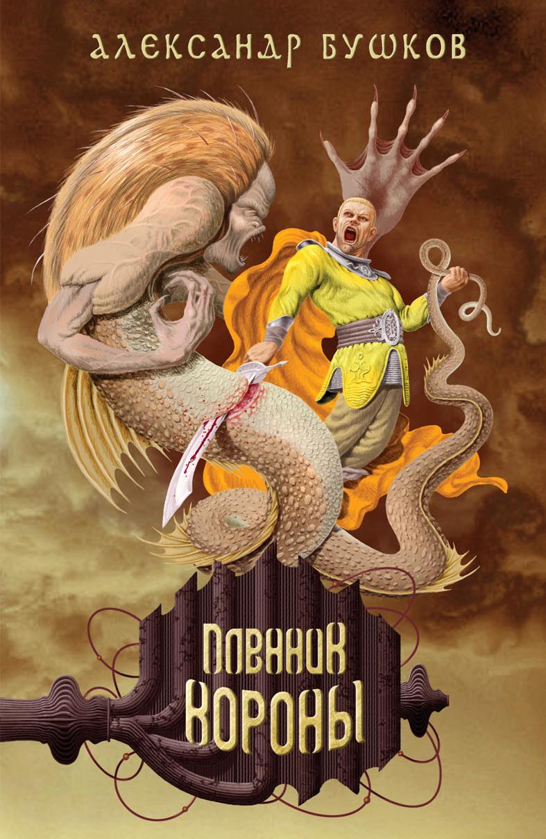 Александр Бушков Пленник Короны бушков а пленник короны приключения сварога