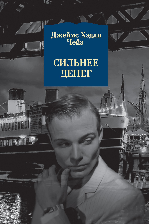 Джеймс Хедли Чейз Сильнее денег чейз джеймс хедли коллекция избранных романов кн 4