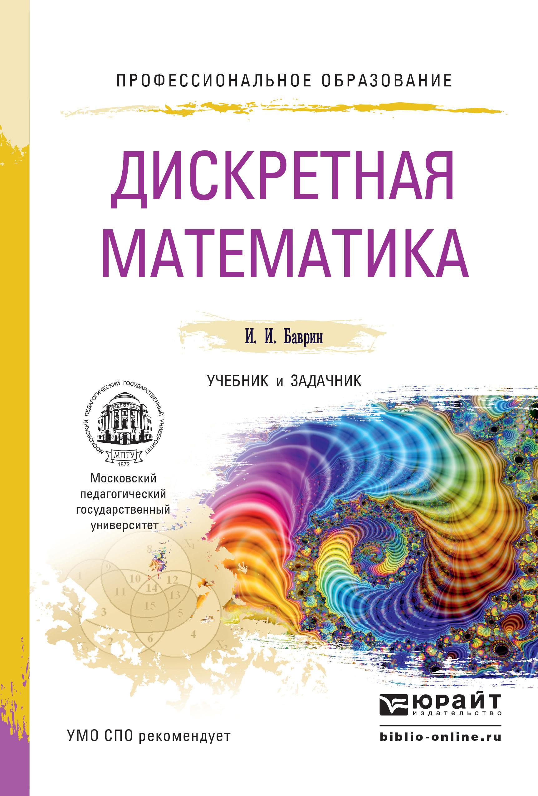 И. И. Баврин Дискретная математика. Учебник и задачник для СПО баврин и математика учебник и практикум для спо