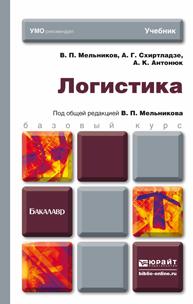 В. П. Мельников Логистика. Учебник для бакалавров