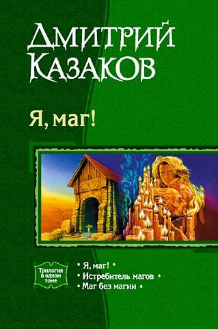 Дмитрий Казаков Маг без магии
