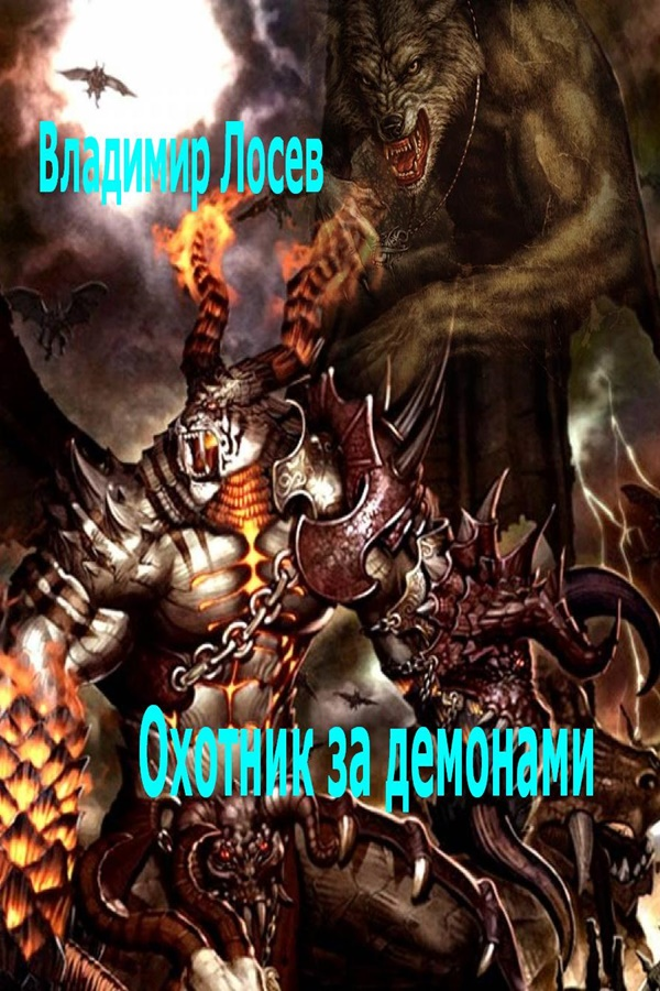 Владимир Лосев Охотник за демонами 30 3 119438