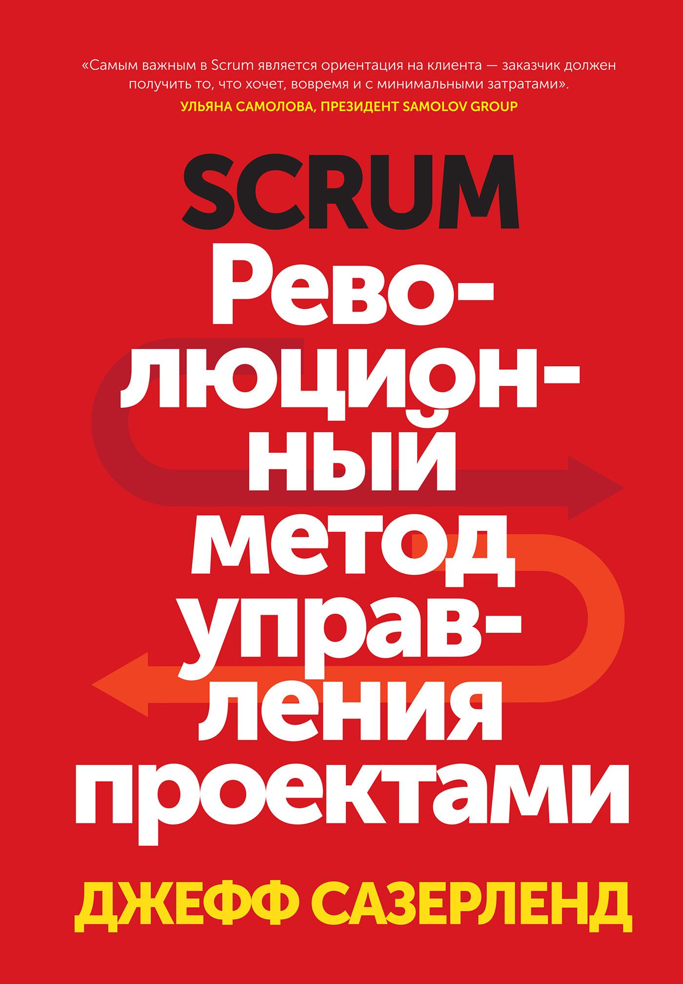 Джефф Сазерленд Scrum