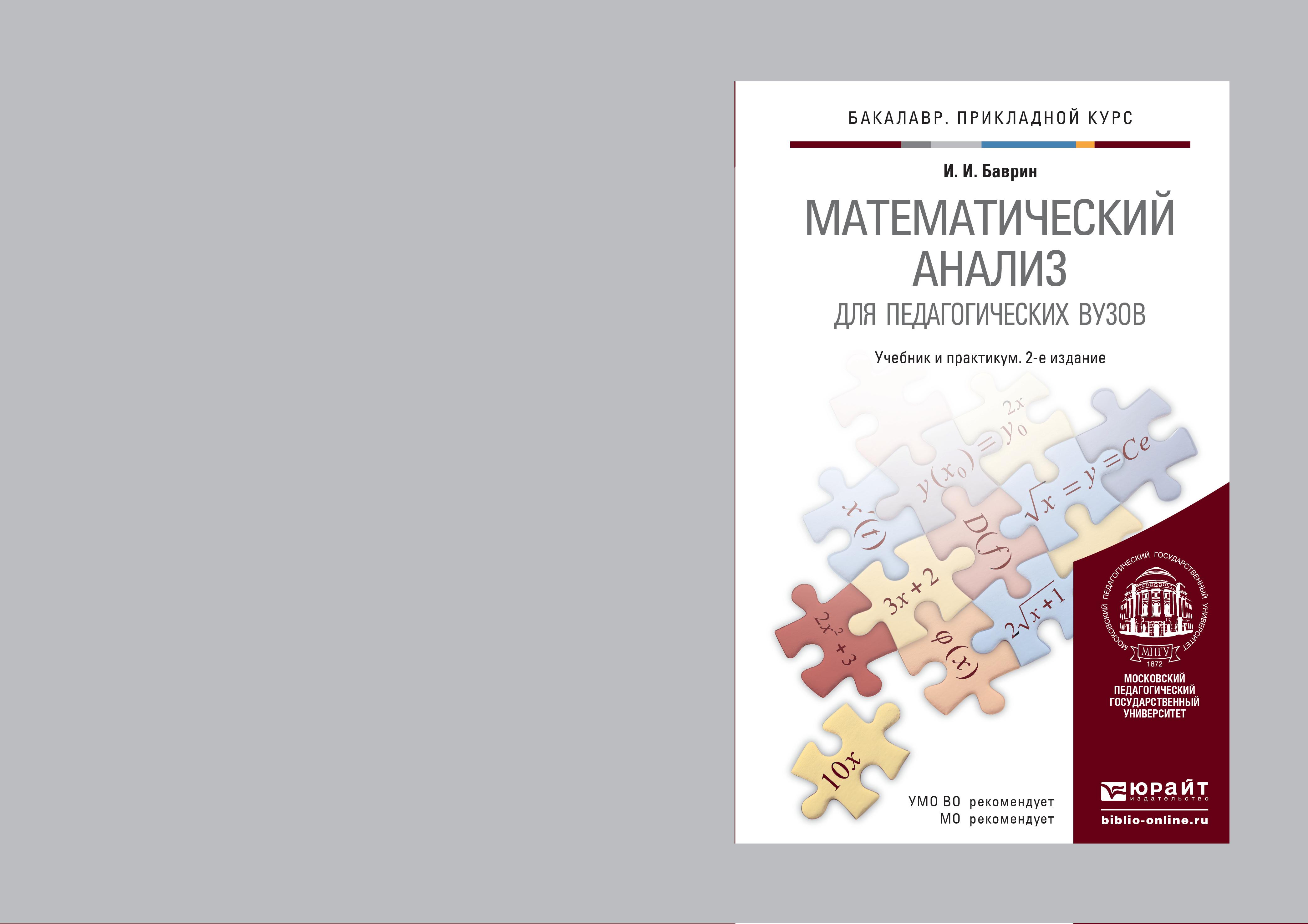И. И. Баврин Математический анализ для педагогических вузов 2-е изд., испр. и доп. Учебник и практикум для прикладного бакалавриата основы математического анализа учебник часть 2 9 е изд стер