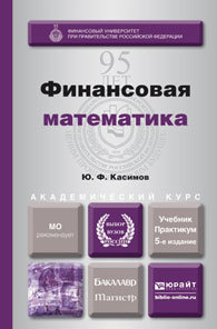 Юрий Федорович Касимов Финансовая математика 5-е изд., пер. и доп. Учебник и практикум для бакалавриата и магистратуры original brand mega bloks first builders series big building bag children block toy play funny educational sac de blocs dch55 54