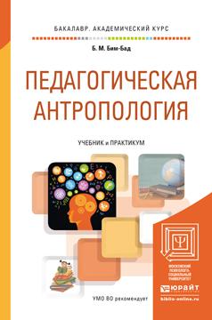 Борис Михайлович Бим-Бад Педагогическая антропология. Учебник и практикум для академического бакалавриата