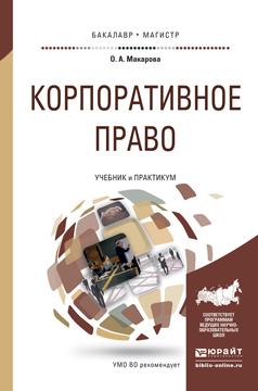 Ольга Александровна Макарова Корпоративное право. Учебник и практикум для бакалавриата и магистратуры