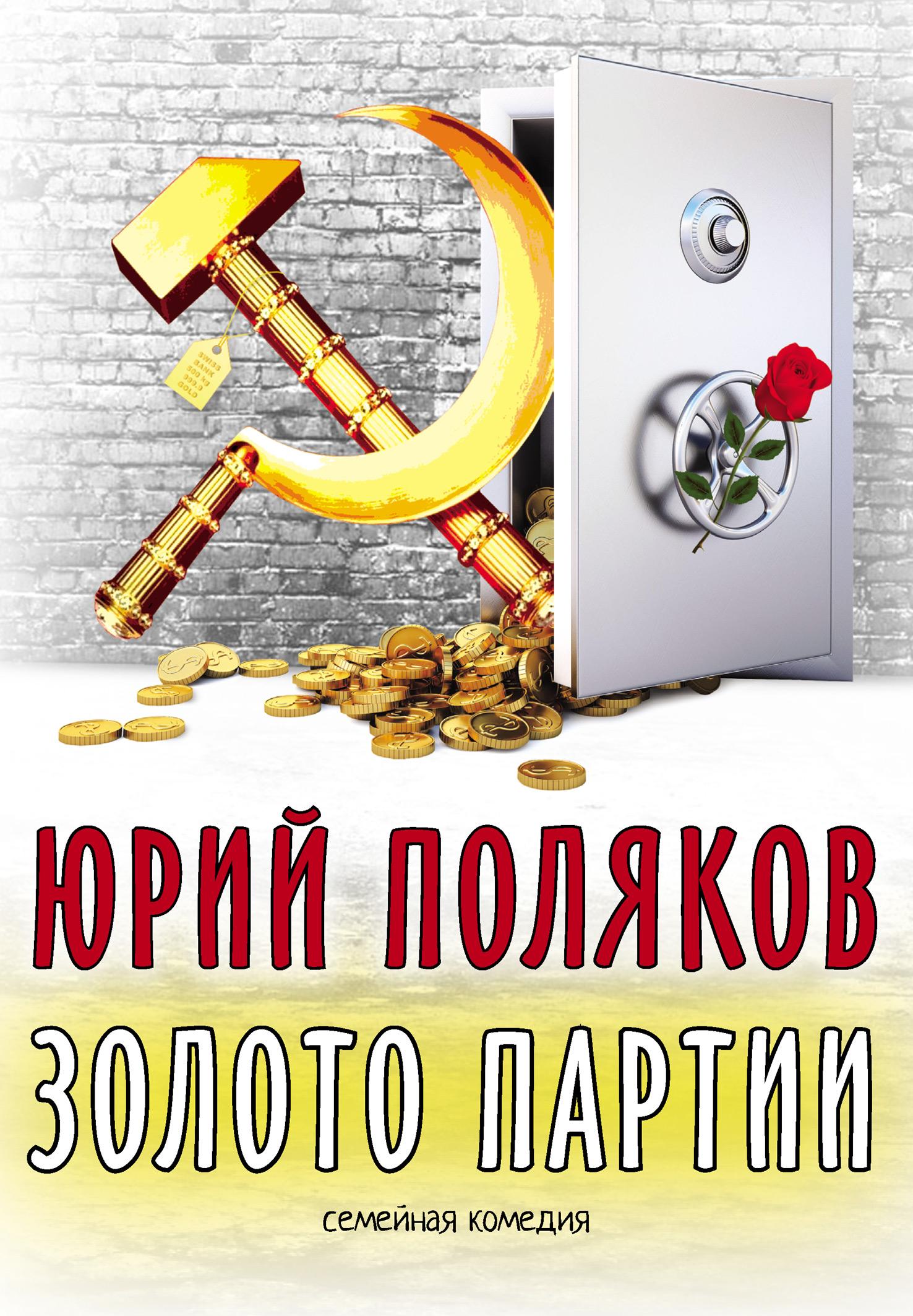 Юрий Поляков Золото партии: семейная комедия юрий поляков золото партии семейная комедия