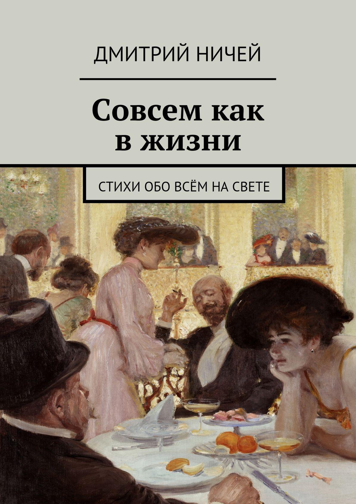 Дмитрий Ничей Совсем как в жизни дмитрий ничей мудрость в пыли книга вторая острая душевная недостаточность