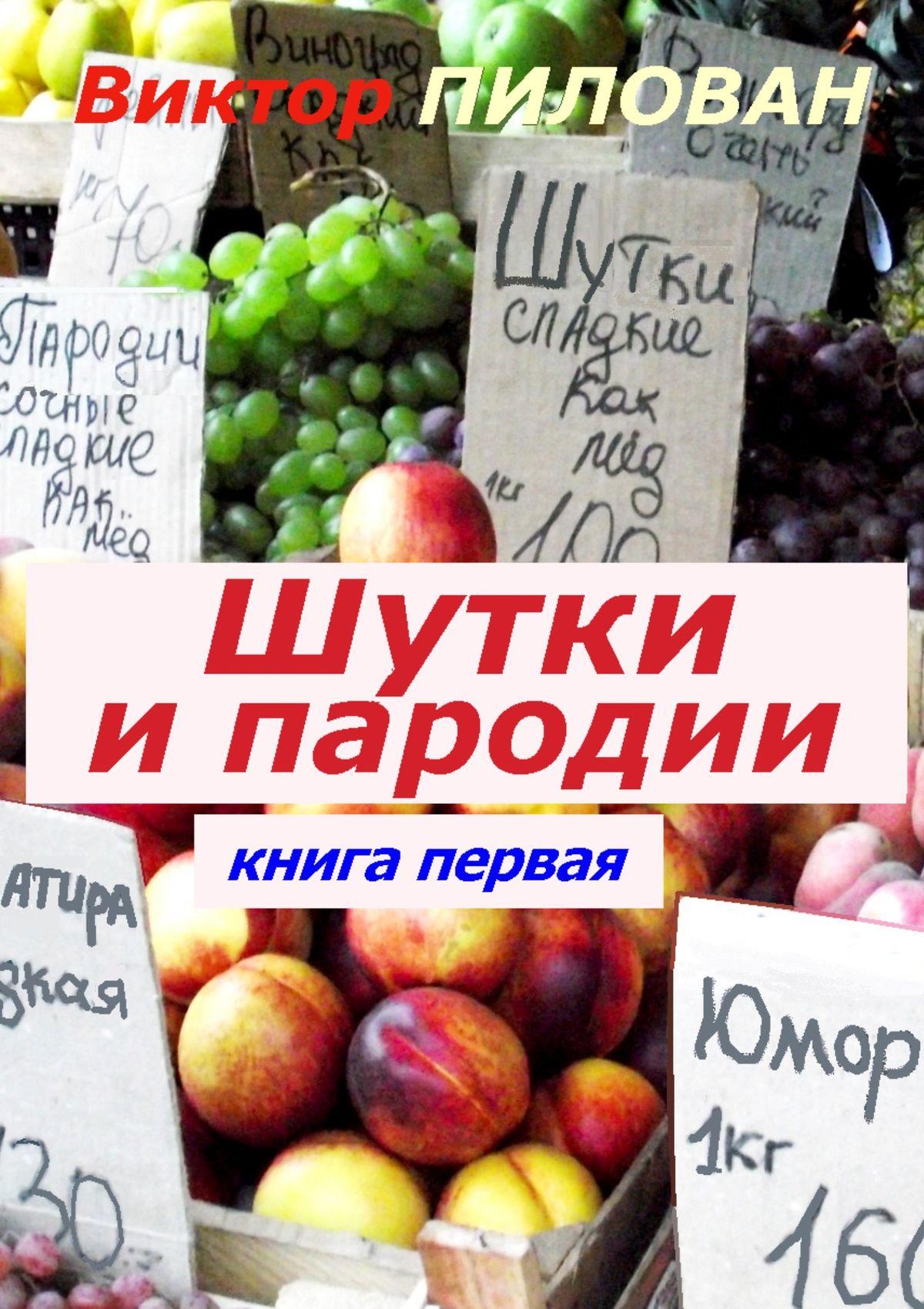Виктор Пилован Шутки и пародии. Книга первая виктор пилован шутки ипародии книга вторая
