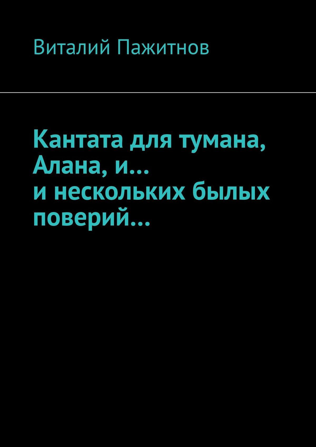 все цены на Виталий Владиславович Пажитнов Кантата для тумана, Алана, и… инескольких былых поверий… онлайн