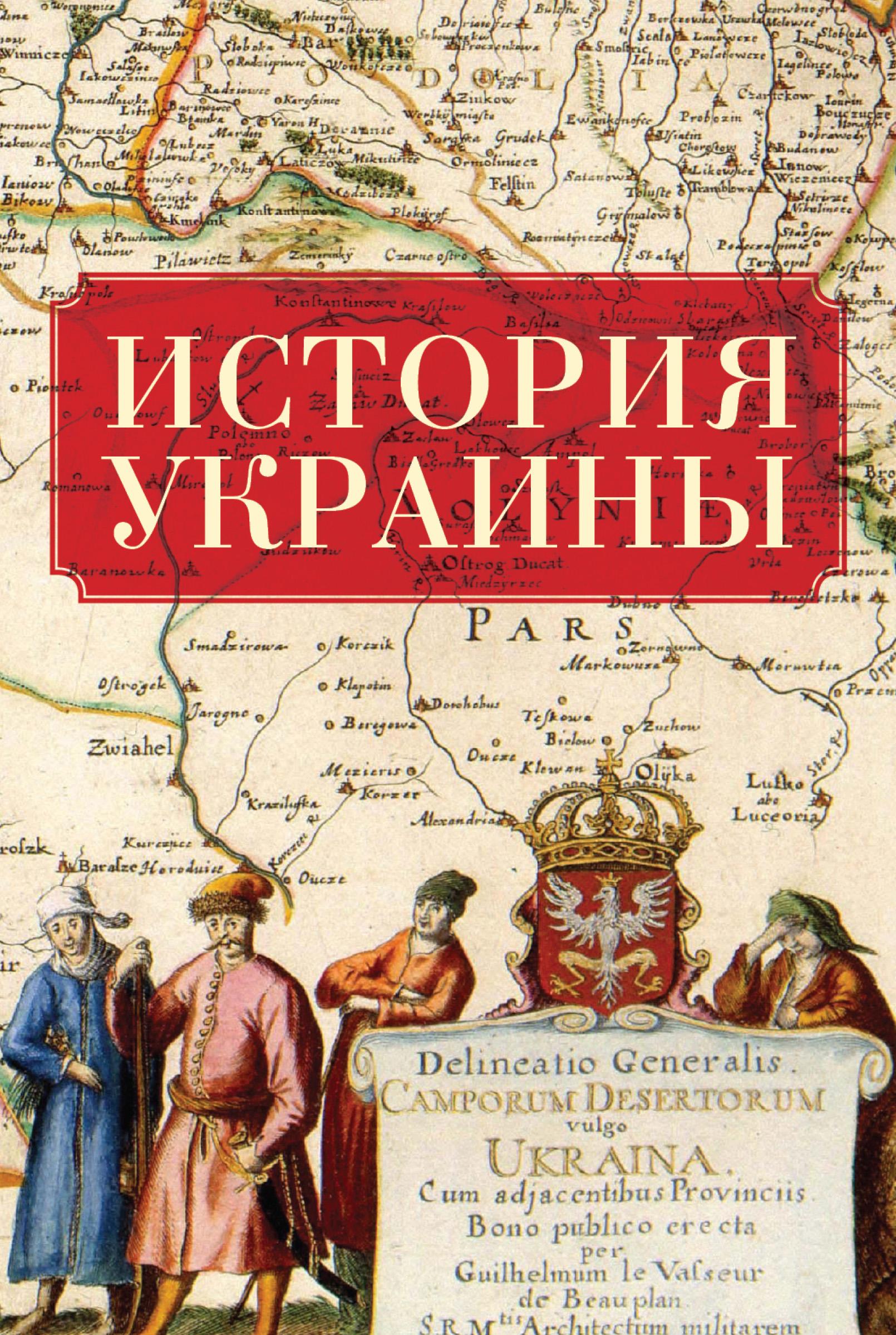 Коллектив авторов История Украины